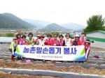 화천여협 농촌일손돕기 봉사