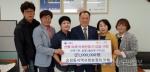 송정동지사협의체, 산불돕기 성금 전달