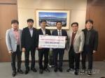 기계설비건설협회 도회 강릉산불피해 지원성금 전달