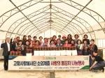 고향사랑봉사단 소외계층 봄김치 나눔행사