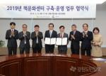 강릉시,책문화센터 구축 및 운영 업무협약