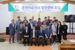 춘천자유연대 창단준비 모임