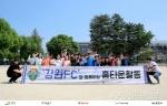 강원FC, 소양초 학생 축구클리닉 진행
