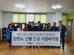 세방이의순재단, 고성·속초 지역아동센터에 1000만원 지원