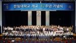 한림대 개교 37주년 기념행사