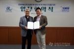 강원문화예술교육지원센터-강원대 지역사회연구원 업무협약
