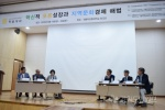 '한국문학경제학회 2019 봄 정기학술대회' 개최