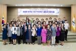 한국여성수련원-강원도여성가족연구원, 성인지감수성 포럼개최