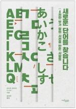 '4000만부 판매' 일본 국어사전 탄생비화