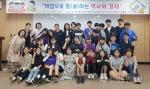 양구 청소년 역사와 경제 캠프 개최