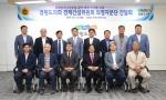 도의회 4차산업 발전 방향 논의
