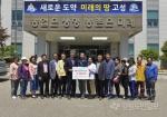 한국정보화농업인중앙연합회 산불피해 성금 전달