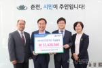 NH농협 춘천시지부 제휴카드 적립기금 전달