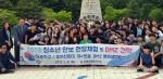 인제재향군인회 청소년 안보생태평화 체험활동