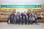 동해 주민참여 예산위 위촉식 개최