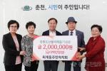 춘천 퇴계동 주민자치회 산불피해 성금 전달