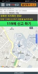 비상구 폐쇄행위 스마트폰 신고 앱 개발