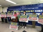 강원학교비정규직연대회의 교섭회피 규탄 기자회견