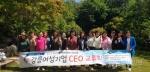 한국여성경영자총협회 강원지회 강릉여성기업 CEO 교류회 개최