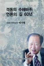 '언론인 박기병 60여년' 담은 자서전