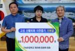 홍천 구송초 29회동창회 산불피해성금 기탁