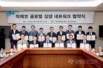 한국광해관리공단 '미래코 상생 네트워크' 발족