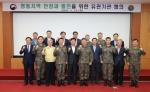 8군단 영동지역 방위협의회