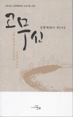 김왕제 시인 '고무신' 출간