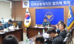 고성경찰서, 지역공동체 치안협의체 회의 개최