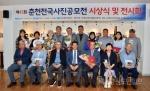 춘천 아트프라자갤러리서 춘천전국사진공모전 시상식