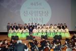 강릉원주대 해람문화관서 신사임당상 시상식 및 기념행사