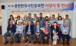 춘천 전국사진공모전 시상식