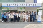쌍용양회 영월공장,강북삼성병원과 의료 지원 봉사활동