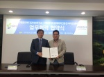 홍천메디칼허브연구소·남해마늘연구소 협약