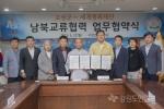 고성군과 세계평화재단 남북교류협력 업무협약