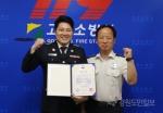 고성소방서, 조정일 소방교 행정안전부장관 표창 수상