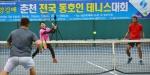 테니스동호인 2000여명 열정 4주간 코트 달궜다
