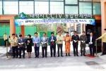 태백 CCTV통합관제센터 개소