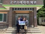 광해공단 강원지사 자매결연 후원행사 개최