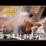 [백년식당] 홍천 참숯 고추장화로구이