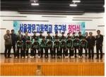 [금강대기 참가팀 프로필] 서울 광문고