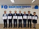 춘천시 평생교육 활성화 업무협약