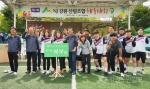 양구 강원산림조합 체육대회 개최