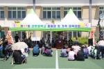 양양 강현중 총동문 체육대회