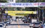 """""""대진원전 구역해제 시민의 승리"""" 자축 물결"""