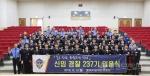 동해해양경찰청 신임경찰 임용식 개최