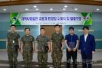 화천 지역발전 유공자 표창 수여식 개최