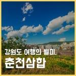 6월 춘천에 세가지 재미가 찾아온다 '춘천삼합'