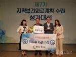 홍천군 보건의료 최우수기관표창 수상