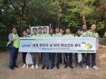 국토정보공사 영동북부지사 환경정화